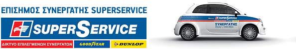 superservice banner